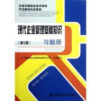 现代企业管理基础知识习题册(全国中等职业技术学校市场营销专业教材) 高超