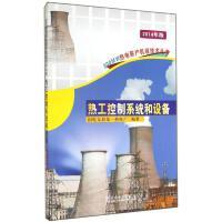 热工控制系统和设备(2014年版) 中国电力出版社
