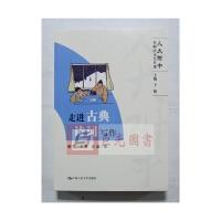 正版 走进古典诗词写作(人大附中名师语文公开课) 中国人民大学出版社