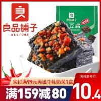 良品铺子 长沙臭豆腐120g*1袋 黑色油炸豆腐干湖南特产零食小吃香辣味120g