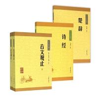 中华经典藏书・散文:诗经+楚辞+古文观止(共3册)