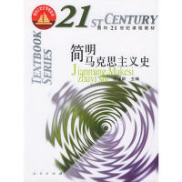 [二手旧书95成新] 简明马克思主义史――面向21世纪课程教材 9787010029504