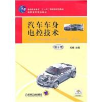 【旧书二手书8成新】汽车车身电控技术 第2版第二版 毛峰 机械工业出版社 978711128839