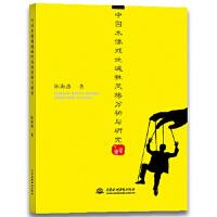 中国木偶戏地域性风格分析与研究 陈海燕 水利水电出版社