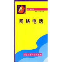 网络电话――PC流行风 冯鹰 上海交通大学出版社