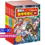 冒险岛数学奇遇记 全套5册26-30 儿童书籍绘本故事书6-12岁漫画高斯数学书 数学故事绘本 小学生游戏趣味课外阅读
