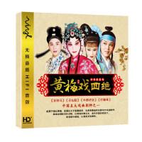 中国戏曲大全黄梅戏dvd名家名段高清视频光盘汽车载碟dvd碟片家用