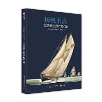 文�W史上的 船 �f:�P帆��海 9787568045414 �A中科技大�W出版社 [法]�-伯努瓦・埃��