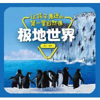 让孩子着迷的第一堂自然课-极地世界