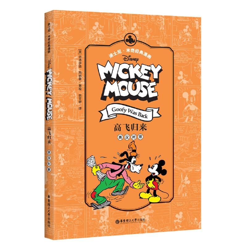迪士尼.米奇经典漫画.高飞归来(英汉对照) 出版80余年仍长盛不衰,米老鼠漫画的经典之作,全彩手绘的逗趣漫画,英汉双语的交互式阅读,值得永远珍藏!