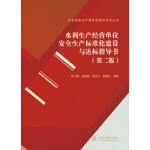 水利生产经营单位安全生产标准化建设与达标指导书(第二版) 贺小明,杜受富,章龙文,陈耀元 中国水利水电出版社
