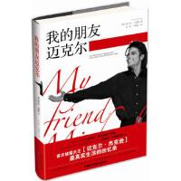 我的朋友迈克尔 (美)弗兰克.卡西欧 漓江出版社