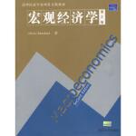 宏观经济学(第2版)(英文版) Olivier Blanchard著 清华大学出版社