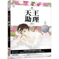 【新书店正版】天王助理,准拟佳期,花山文艺出版社9787551128759