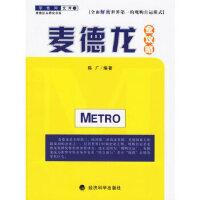 【新书店正版】METRO麦德龙全攻略,陈广,经济科学出版社9787505842595