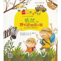 XM-45-GOGO世界旅行绘本系列:托比的野生动物园之旅 平装绘本【库区:兴10#】 (韩)张智胤,(韩)裴忠烈 绘
