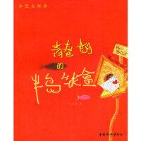 青春期的半岛铁盒,风信子,中国妇女出版社9787802030985