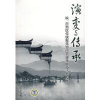 演变与传承――皖、浙地区传统聚落空间营建策略及当代发展