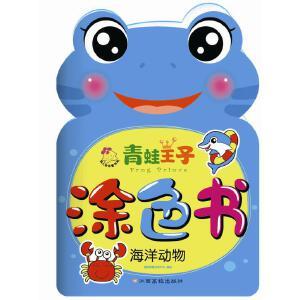 青蛙王子涂色书. 海洋动物