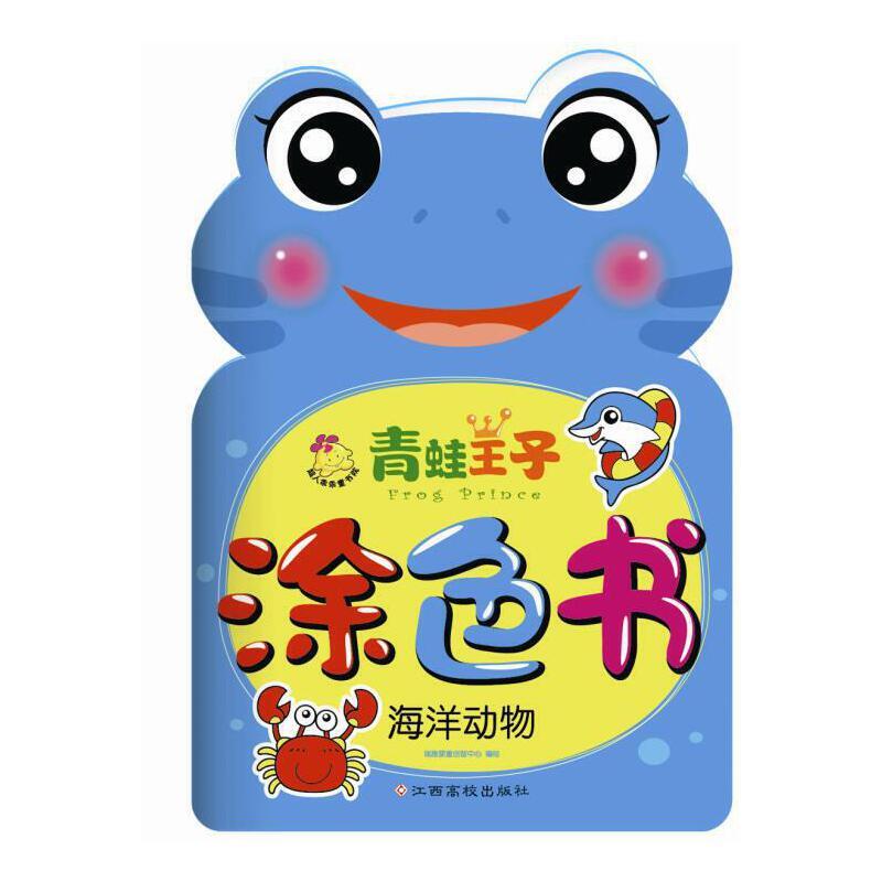 青蛙王子涂色书. 海洋动物 涂色 学前教育 中英文结合 边涂色边学儿歌