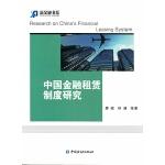 中国金融租赁制度研究