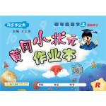 2019年秋季 黄冈小状元・作业本 四年级数学(上)R人教版