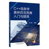 C++信息学奥林匹克竞赛入门与提高(课程涵盖了入门、基础与提高三个层面算法内容,对应小学、初中、高中三个年段的竞赛辅导