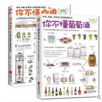 你不懂葡萄酒+你不懂咖啡 有料有趣还有范儿的咖啡知识百科 全套共2册 日本咖啡葡萄酒专家与插画大师联手呈献