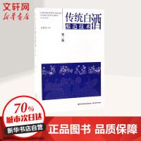 传统白酒酿造技术(第2版) 余乾伟 编著