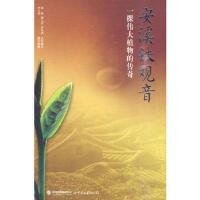 二手旧书8成新 安溪铁观音―― 一颗植物的传奇 9787510020735