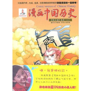 漫画中国历史:第五卷-春秋(二)