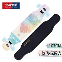 20180406104107325斯威滑板长板四轮滑板车青少年双翘公路滑板初学者男女生舞板