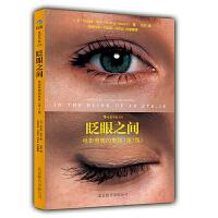 后浪:眨眼之间:电影剪辑的奥秘(第二版)