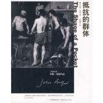 【新书店正版】抵抗的群体 (英)伯格,何佩桦 广西师范大学出版社
