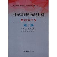 机械基础件标准汇编 紧固件产品(中) 9787506669917 中国标准出版社 机械科学研究总院全国紧固件标准化技术委