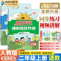 阳光同学课时优化作业二年级上册语文数学 人教部编版