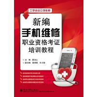 新编手机维修职业资格考证培训教程