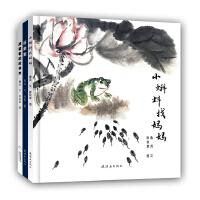 毛毛虫 中国经典图画书精选集(第二辑):小蝌蚪找妈妈、好乖乖、两只老鼠胆子大