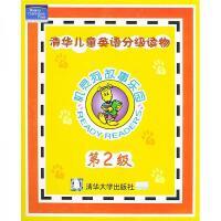 机灵狗故事乐园第2级清华儿童英语分级读物RedHensGetaRide【正版图书 绝版旧书】