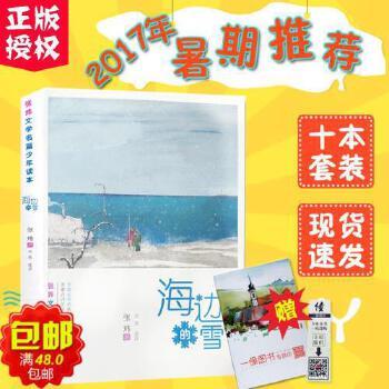《大街推荐2017年暑假小学生推荐书目海边的小学黄河教委图片