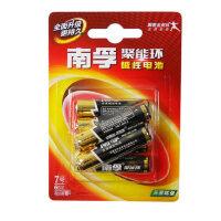 南孚7号电池6节碱性聚能AAA环保家用玩具遥控器鼠标南孚电池【本店满68元包邮 ,新疆 西藏等偏远地区除外】