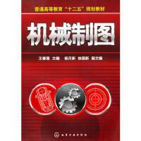 机械制图(王春莲) 王春莲 9787122113924 化学工业出版社教材系列