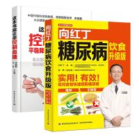 【2本】向红丁糖尿病饮食升级版+这本书能让你控制血糖 平稳降血糖阻击并发症糖尿病书籍糖尿病食谱降血糖的食谱运动饮食禁忌