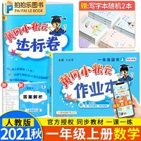 黄冈小状元一年级上数学 2021秋人教版黄冈小状元达标卷作业本