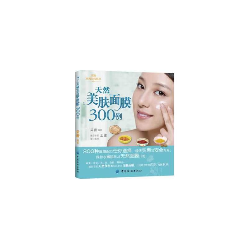天然美肤面膜300例 采薇 中国纺织出版社 正版书籍,下单即发。好评优惠