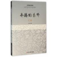 奔腾的乐师:巴赫 9787515815862 吴琼著 中华工商联合出版社