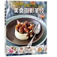美食摄影 [美]迪雅尔丹,郑会如,吴浩 人民邮电出版社