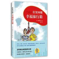 佐�R阿�� : 幸福旅行箱 (日)�u田洋七 9787544293716 南海出版公司