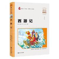 西游记-第一辑-彩绘注音版 [明] 吴承恩 闻钟[改编] 南京大学出版社 9787305127328