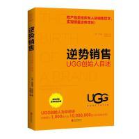 逆�蒌N售:UGG��始人自述 【澳】布�R恩・史密斯 著,石延芳 �g 北京�合出版公司 9787550294332